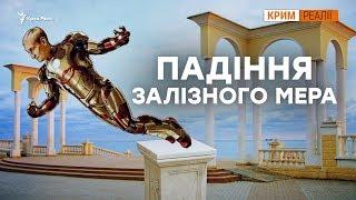 Блогера та мера з Криму «підвела» під суд земля | Крим.Реалії