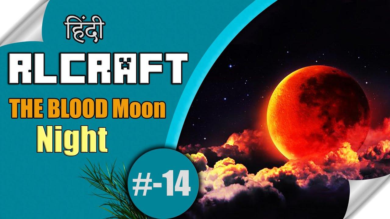 RLcraft #14 THE BLOOD MOON NIGHT - aare bhai ye konsa world h 😂 MINECRAFT JAVA in Hindi