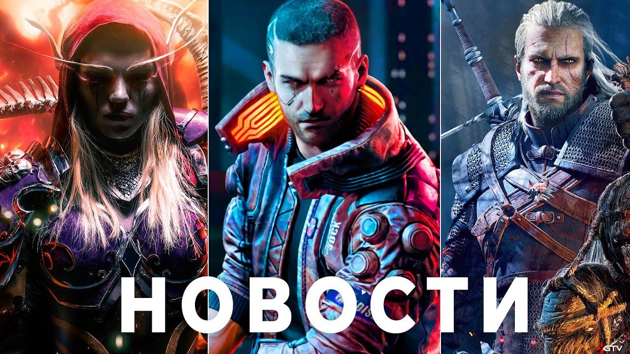 Blizzard погибла и ушла на дно, DLC Cyberpunk, Forza Horizon 5, Плагиат The Witcher Battlefield 2042