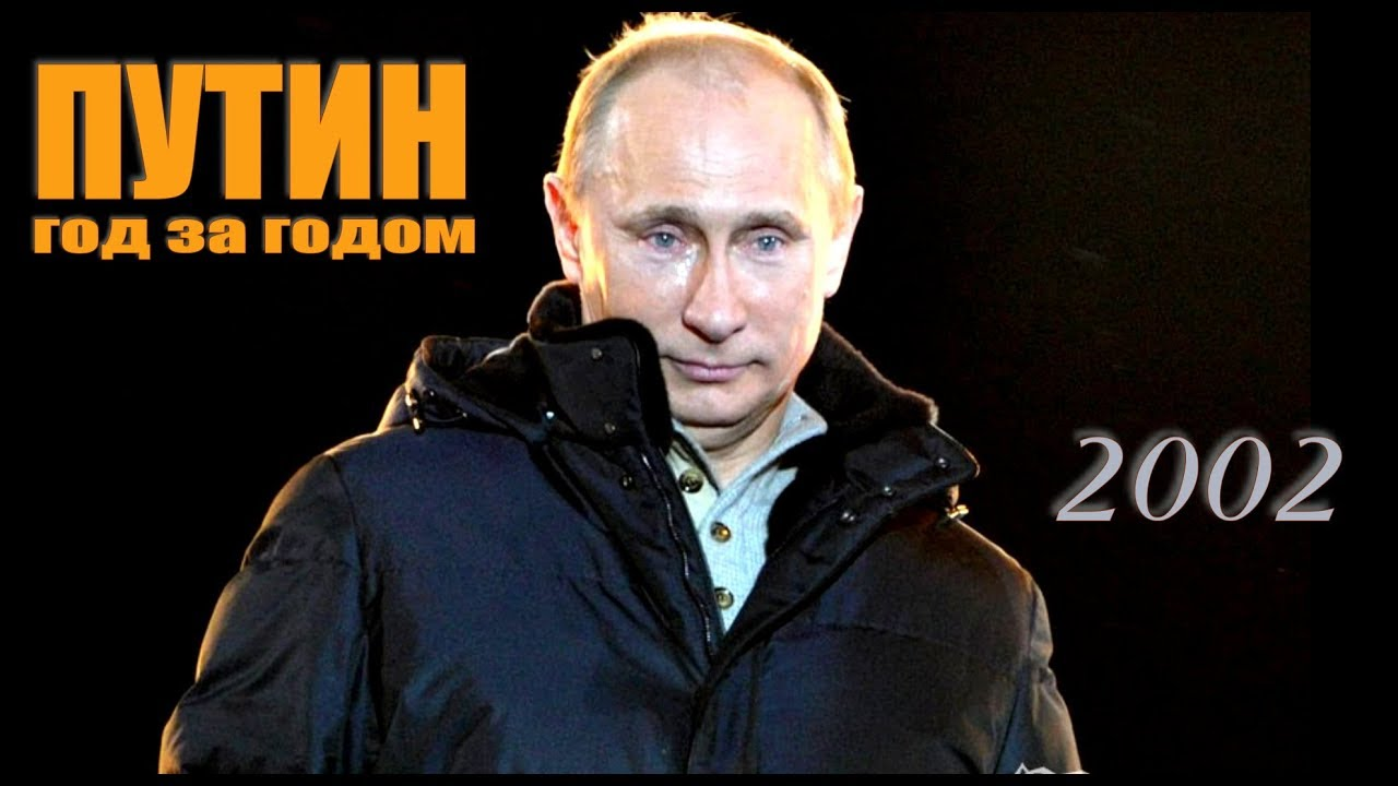 Путин. Год за годом. 2002