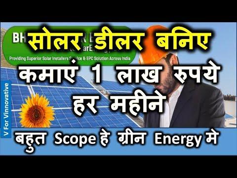 मात्र 10000 में शुरू करे Solar Business। कमाएं हर महीने 1 लाख रुपये। बहुत आसान हे। V For Vinnovative