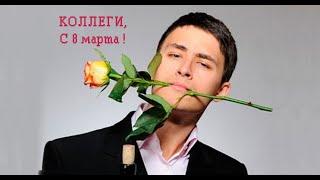 2020 СУПЕР поздравление с 8 марта Советы для женщин от мужчин