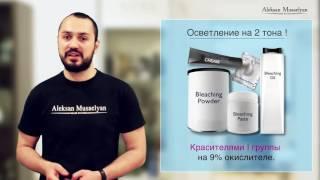 Алексан Мусаелян - Колористика. Урок №6. Работа с блондами