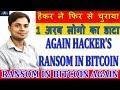हैकर ने फिर से चुराया 1 अरब लोगो का डाटा | Hackers demand bitcoin as ransom for stolen data