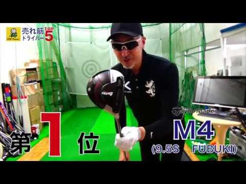 【1位 M4】2018売筋ドライバーTOP5:ゴルフパートナー【マーク金井の試打職人】