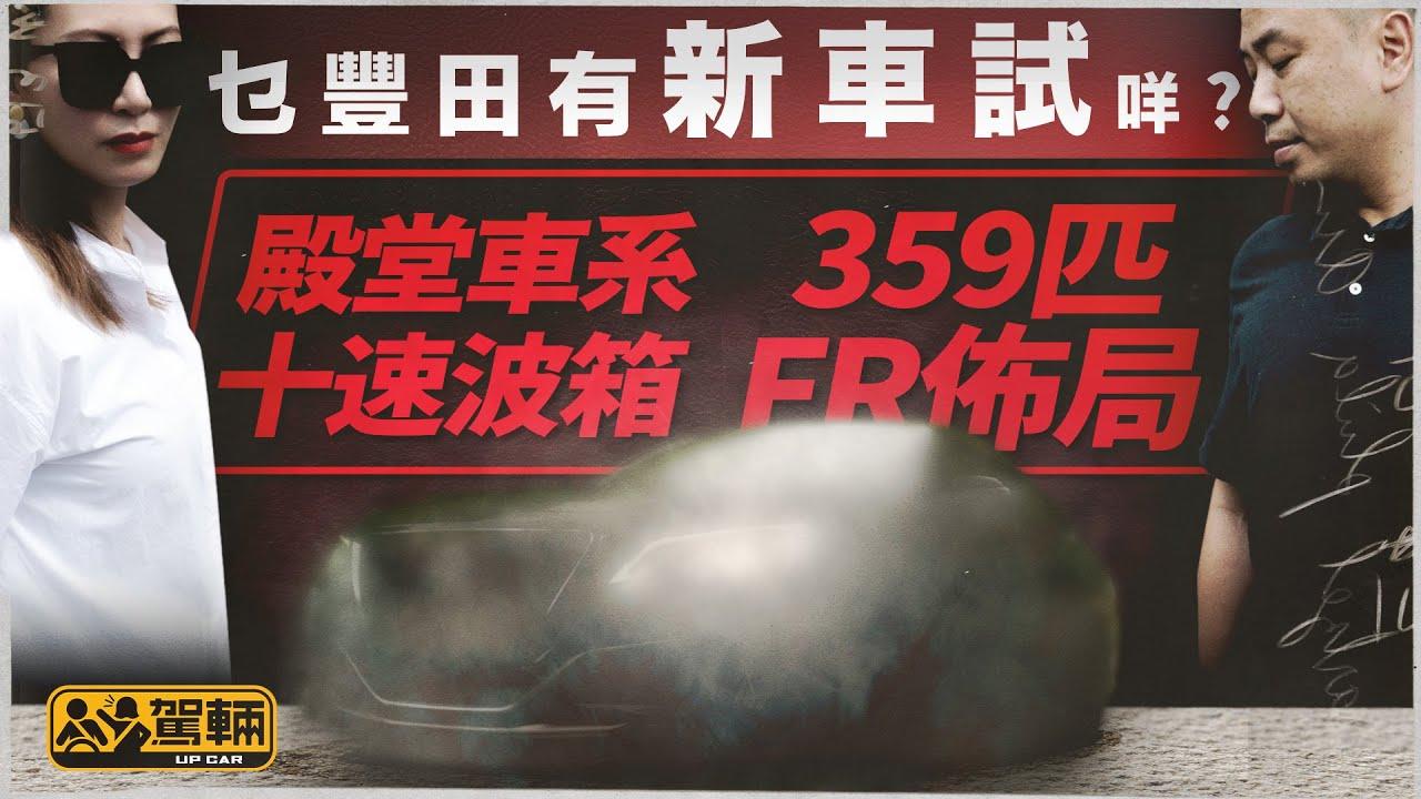 Toyota Crown RS TRD  可能係香港唯一一部嘅359匹殿堂級豐田跑房車(附設中文字幕)| #駕輛試車 #駕輛UpCar