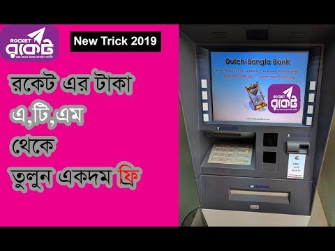Rocket Mony Free Cash Out From DBBL ATM New Trick 2019