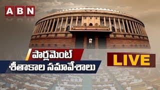Parliament Winter Session 2019 LIVE | Lok Sabha Parliament LIVE Updates | ABN LIVE
