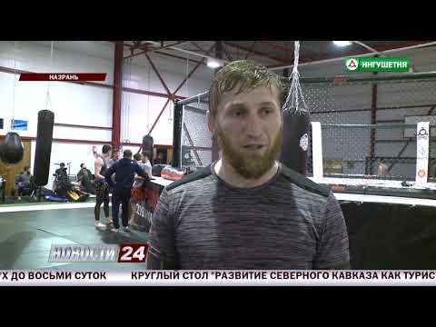 Совместные тренировки спортивных и бойцовских клубов Ингушетии.