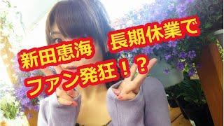 新田恵海がのどの不調で休業へ!twitterでファン発狂?イベントで声を使...