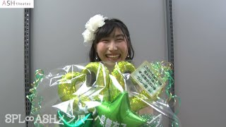 "SPL∞ASH緑色担当""泉舞衣子""卒業ライブの舞台裏を 少しだけお見せしちゃいます!"