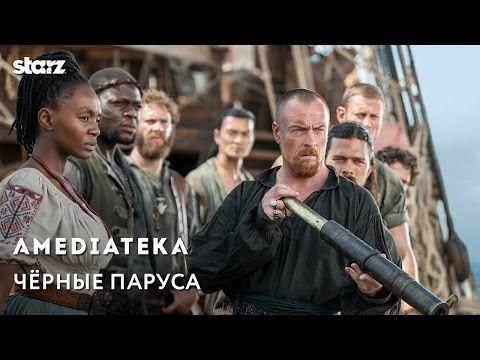 Черные Паруса 4 сезон | Black Sails | Трейлер