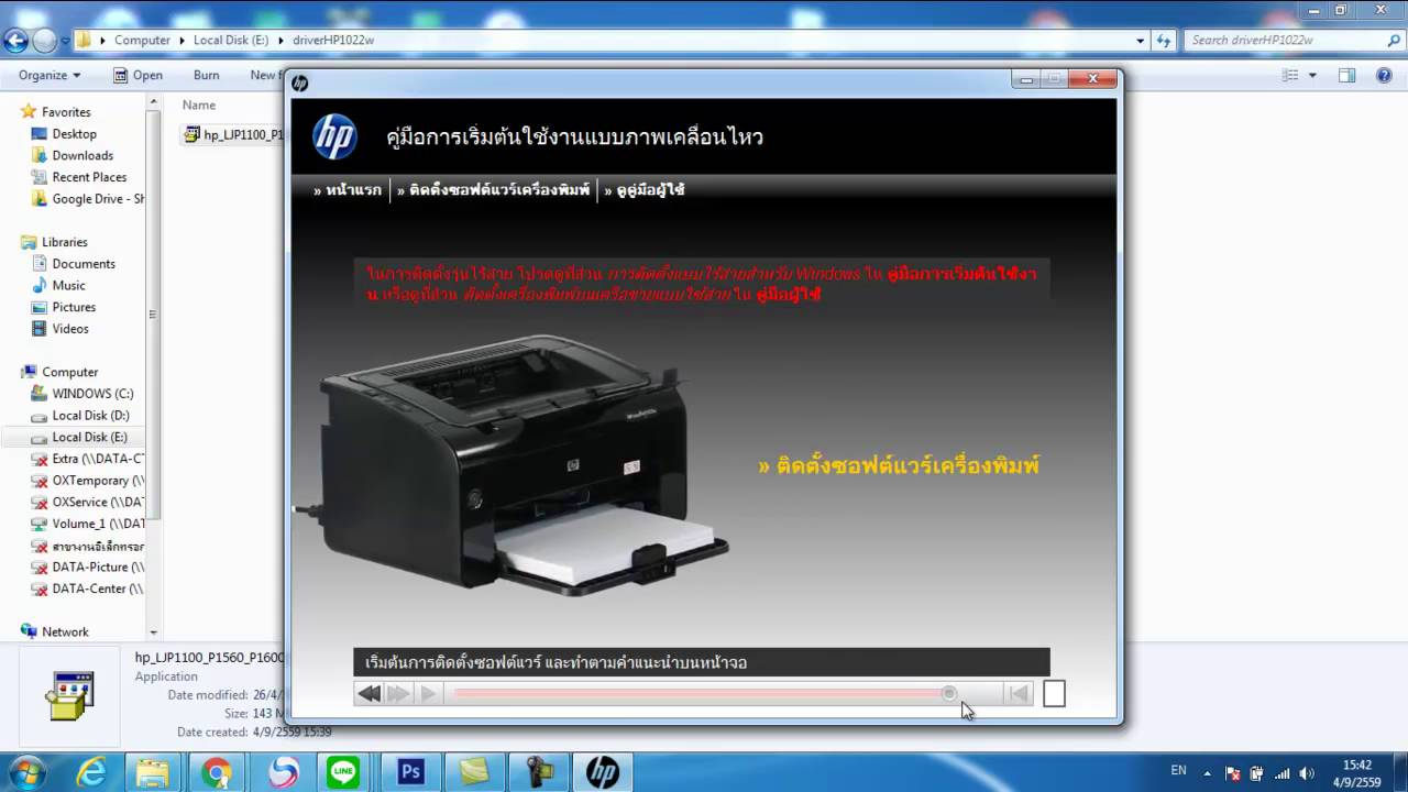 hp laserjet p1102 driver download windows 7 64 bit