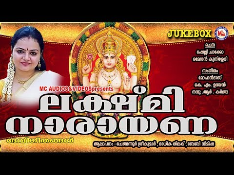 ലക്ഷ്മീ നാരായണ | Lakshmi Narayana | Hindu Devotional Songs Malayalam | Devi Songs Malayalam