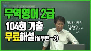 무역영어 2급 기출문제 해설 인강 강의 [104회-6]