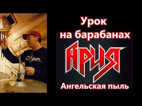 Уроки игры на барабанах - группа АРИЯ - партия ударных песни АНГЕЛЬСКАЯ ПЫЛЬ с нотами