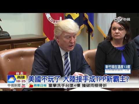 美國不玩了 大陸接手成TPP新霸主?│中視新聞 20170314