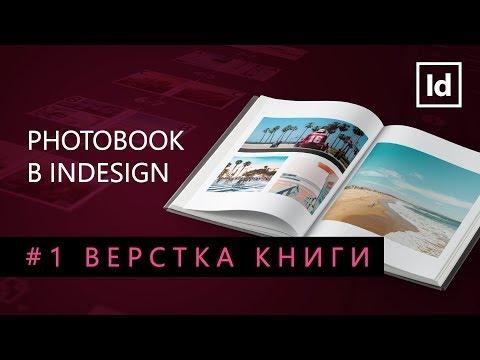 Photobook Indesign #1 Верстка книги || Уроки Виталия Менчуковского