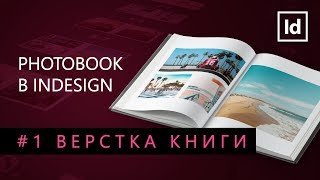 Photobook Indesign #1 Верстка книги || Уроки Виталия Менчуковского