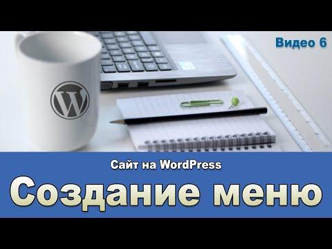 Выпадающее меню в wordpress в сайдбаре