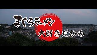 神奈川県三浦市の『三崎まぐろラーメンズ』が、テーマソング『まぐろラ...