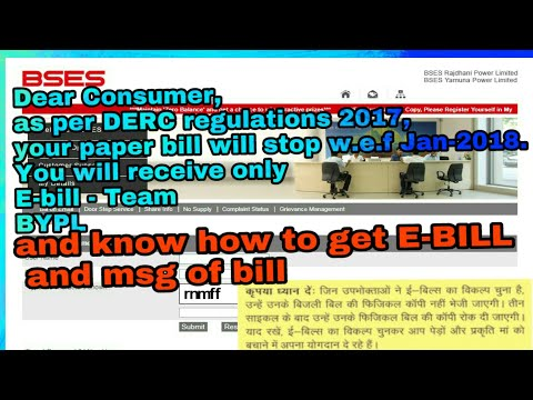 how-to-register-for-gettting-an-e-bill-of-electricity-online-&-sms-of-bill-on-mobile-no-by-gstguide