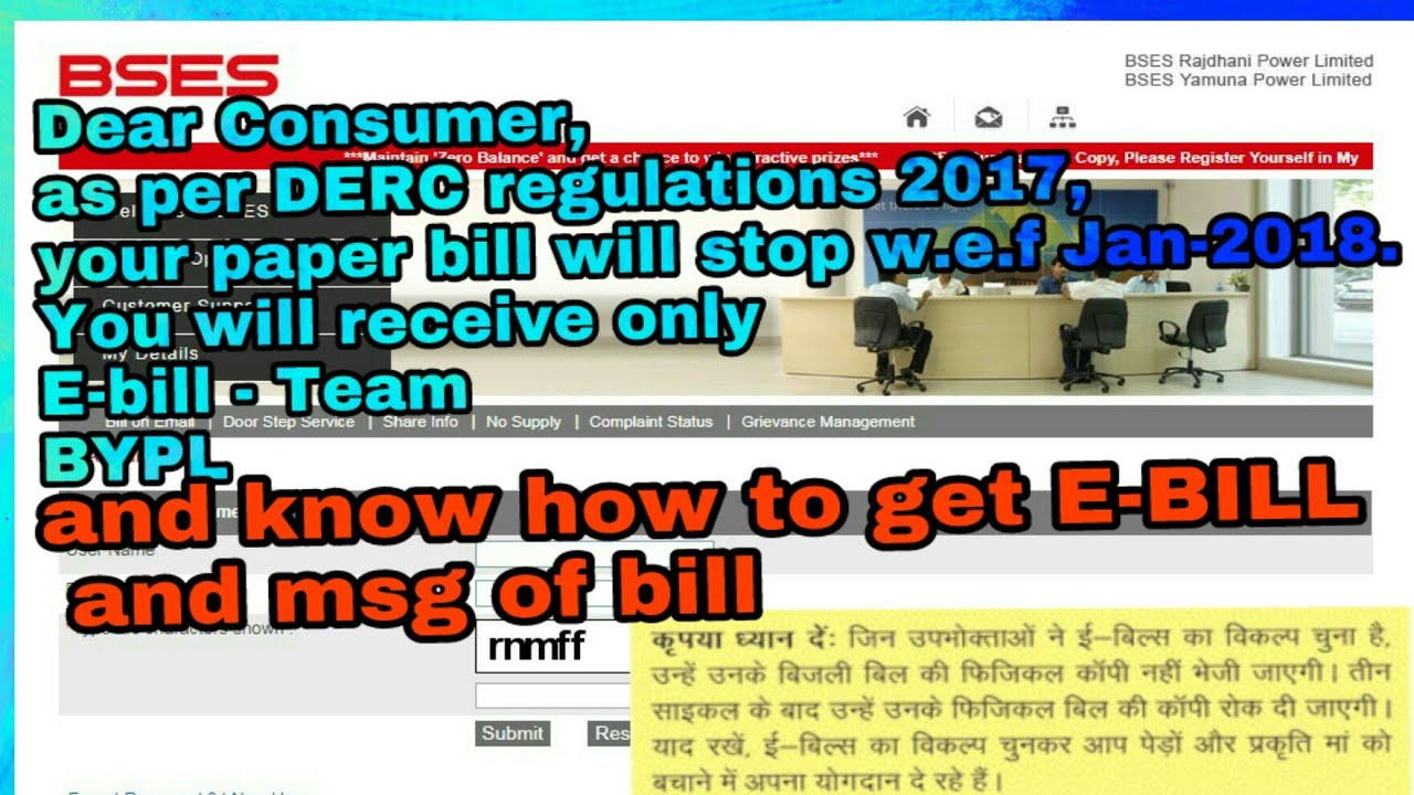 HOW TO REGISTER FOR GETTTING AN E-BILL OF ELECTRICITY ONLINE & SMS OF BILL  ON MOBILE NO BY GSTGUIDE
