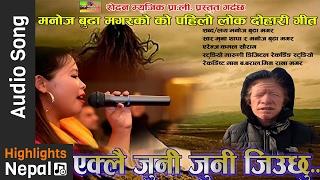 Eklai Juni Juni Jiuchha - New Nepali Lok Dohori Audio Song | Muna Thapa, Manoj Budha Magar