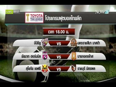 โปรแกรมการแข่งขันฟุตบอลไทยลีก ประจำวันที่ 16 มี.ค.59