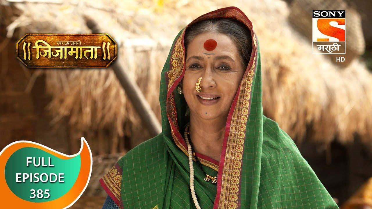 Swarajya Janani Jijamata - स्वराज्य जननी जिजामाता - Ep - 385 - Full Episode - 26th February, 2021