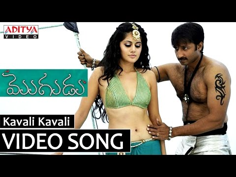 Kavali Kavali Full Video Song - Mogudu...