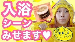 【バナナスリム】みちゃ〜っと新感覚☆お風呂ダイエット&エステしてみた♡ thumbnail