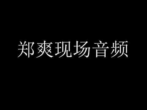 广电总局罕发文宣布封杀郑爽 退圈音频曝光(图/视频)