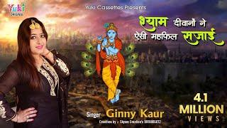 vuclip श्याम दीवानों ने ऐसी महफ़िल सजाई मज़ा आ गया | Shyam Deewano Ne | New Shyam Bhajan by Ginny Kaur