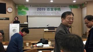 성균관대학교 유교문화연구소 20주년 기념 학술대회1