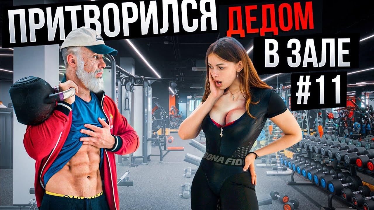 Мастер Спорта притворился ДЕДОМ в ЗАЛЕ 11  Old Man Prank