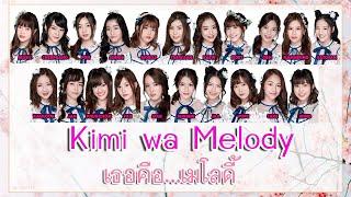 [ คาราโอเกะ/Karaoke ] Kimi wa Melody เธอคือ…เมโลดี้ - BNK48