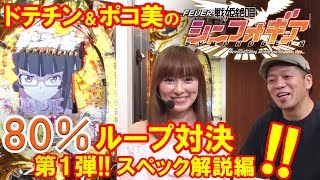 2017年8月21日導入!【CRフィーバー戦姫絶唱シンフォギア】10分でわかる...