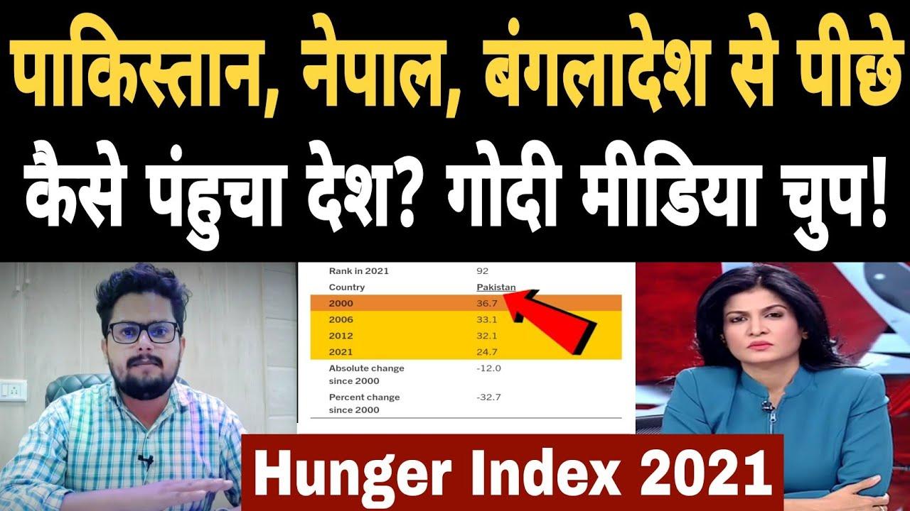 Global Hunger Index 2021   वैश्विक भुखमरी में भारत 101वे स्थान पर