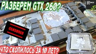 ЧТО СКОПИЛОСЬ В GTX 260 ЗА 10 ЛЕТ? Разберем!