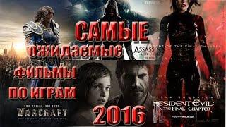 Фильмы по играм 2016