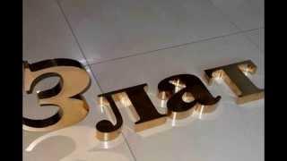видео Металлические буквы