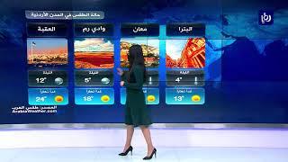النشرة الجوية الأردنية من رؤيا 17-12-2019 | Jordan Weather