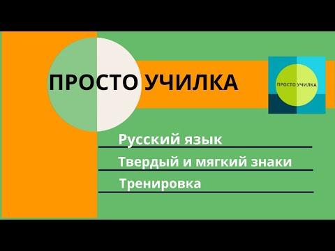 Училка. Русский язык. Твердый и мягкий знаки. Тренировка.