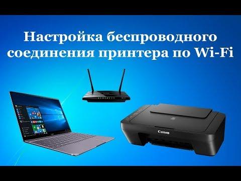 Как подключить принтер канон через wi fi