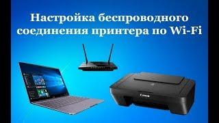 подключение принтера Canon через Wi-Fi