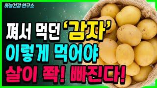 평소 쪄서 먹던 감자 이렇게 먹으면 보약보다 더 좋은 효과 본다! (감자 효능과 섭취방법)