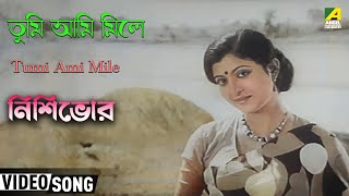 Tumi Ami Mile | Nishi Bhor | Bengali Movie Song | Manna Dey, Aarti Mukherjee
