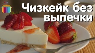 видео Чизкейк без выпечки рецепт