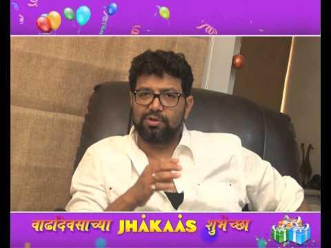 Jhakaas Wadhdivas - Avadhoot Gupte 'Jai Jai Maharashtra Majha'